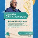 اولین برنامه جنبی دوازدهمین جشنواره ملی فیلم کوتاه  رضوی یزد اعلام شد