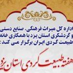برگزاری جشنواره « هفته طبیعت گردی استان یزد » در مجموعه فرهنگی تاریخی سعدآباد