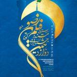اختصاص جایزه ویژه حمایتی ایثار و شهادت در دوازدهمین جشنواره ملی فیلم کوتاه رضوی