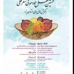 ارسال ٨٠ اثر از ٣٠ شاعر سراسری به دبیرخانه نخستین محفل خودمونی شعر محلی با گویش های بومی استان یزد