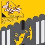 اعلام اسامی آثار راه یافته به بخش مسابقه جشنواره نمایش خیابانی «چتر زندگی» در یزد
