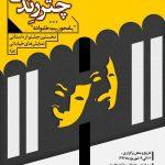 معرفی هیئت داوران جشنواره نمایش خیابانی «چتر زندگی» در یزد