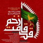 یزد میزبان هفتم جشنواره کشوری شعر بسیج  « قد قامت زخم »