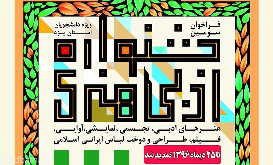 ارسال بیش از ۱۰۰۰ اثر به جشنواره «رویش» یزد