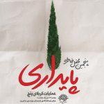 پنجمین محفل خاطره «پایداری» آخرین یکشنبه دیماه در حوزه هنری یزد برگزار میشود
