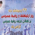 پیام استاندار یزد به مناسبت روز «ارتباطات و روابط عمومی»