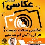آغاز ثبت نام دوره آموزش عکاسی در حوزه هنری یزد