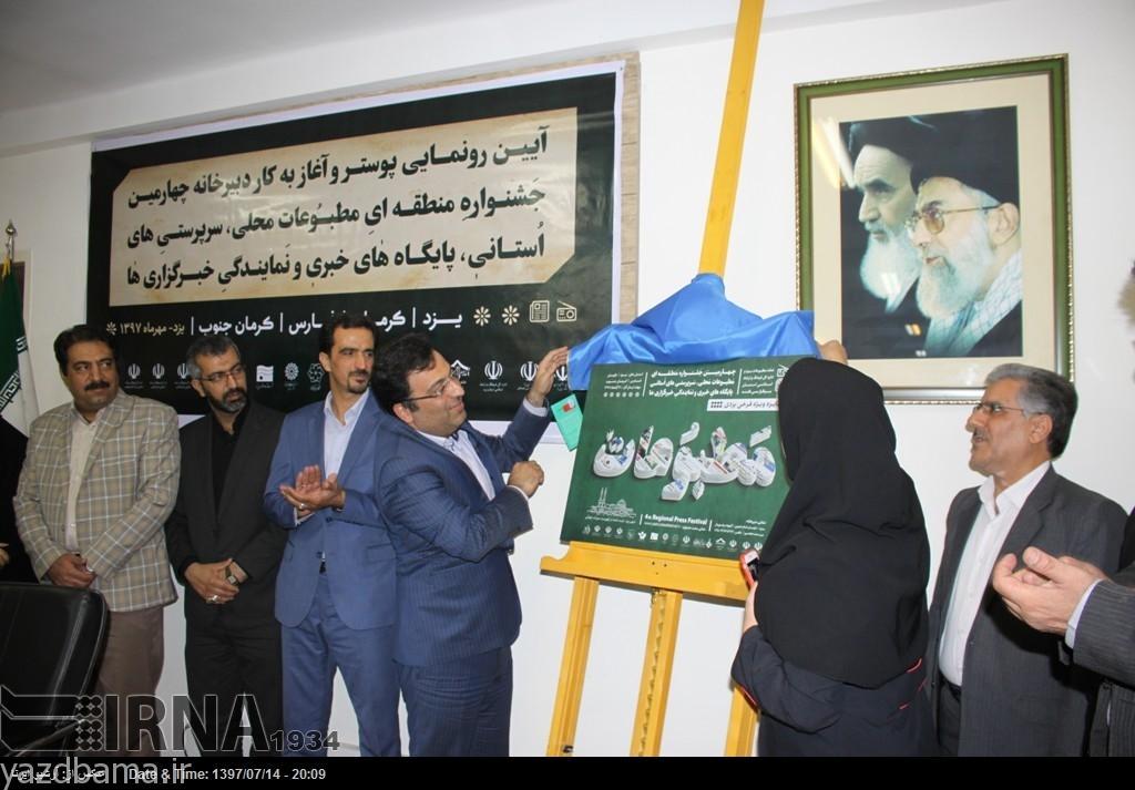 پوستر چهارمین جشنواره منطقهای مطبوعات یزد رونمایی شد