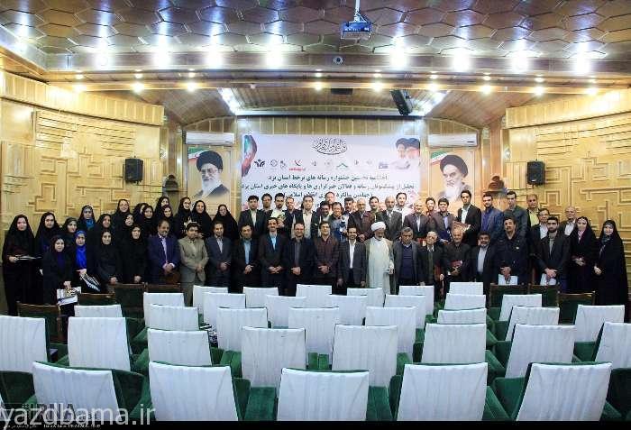 برترینهای نخستین جشنواره رسانههای برخط یزد تجلیل شدند