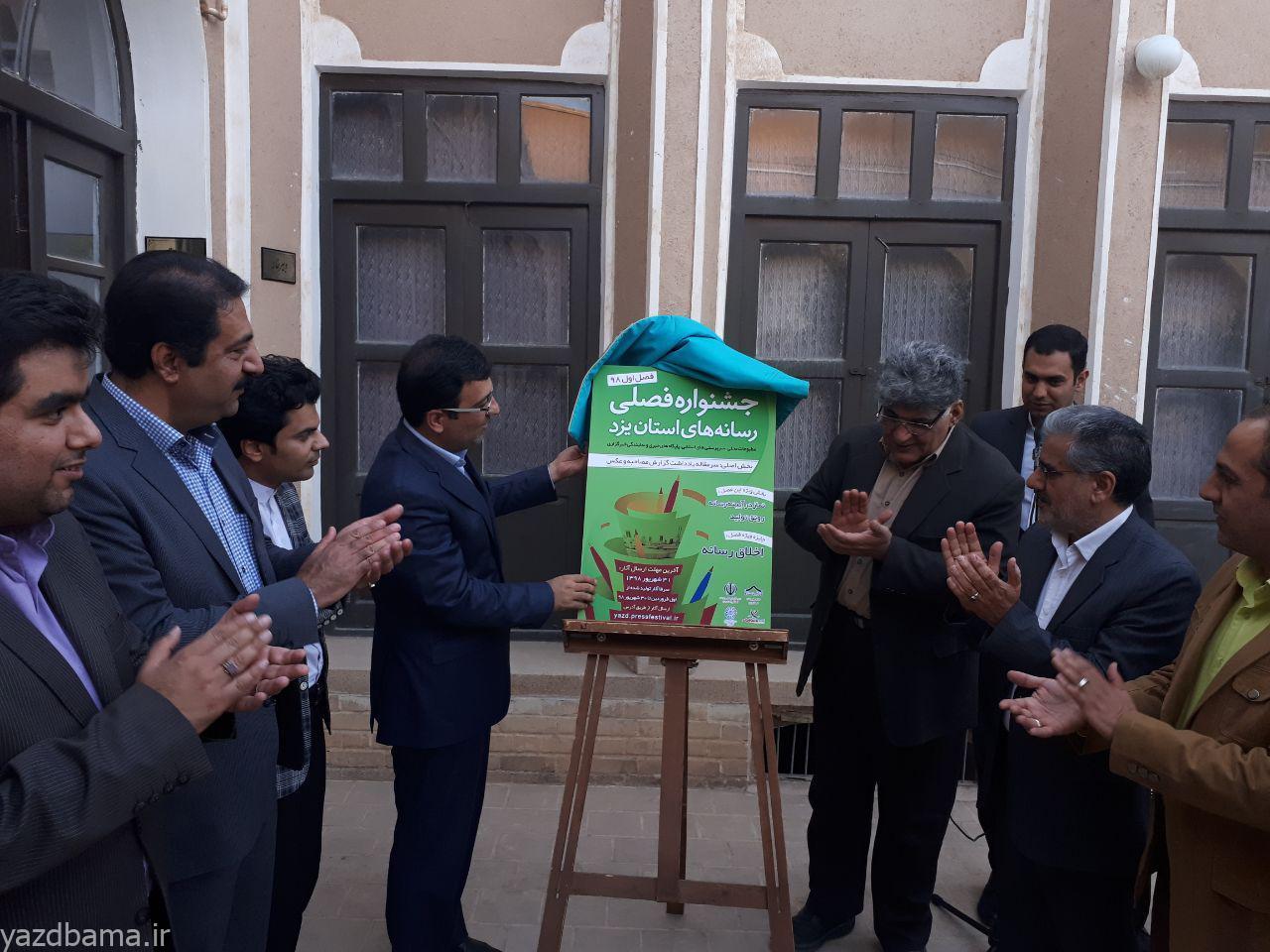 برگزاری نخستین جشنواره فصلی رسانه های یزد