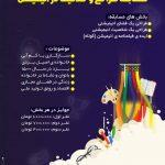 مشارکت دفتر امور بانوان استانداری در اولین رویداد انیمیشن یزد
