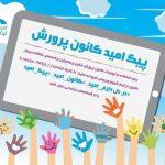 فعالیت پیک امید مجازی کانون پرورشی فکری یزد