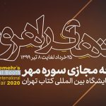 آثار نویسندگان یزدی در بزرگترین نمایشگاه مجازی کتاب ایران