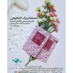 پویش کتابخوانی شمسه در یزد شروع به کار کرد