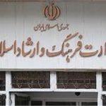 برگزاری رویدادهای فرهنگی و هنری در فضای مجازی تنها با اخذ مجوز از وزارت فرهنگ و ارشاد اسلامی
