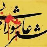 پویش شعر و شعور حسینی در حسینه ایران