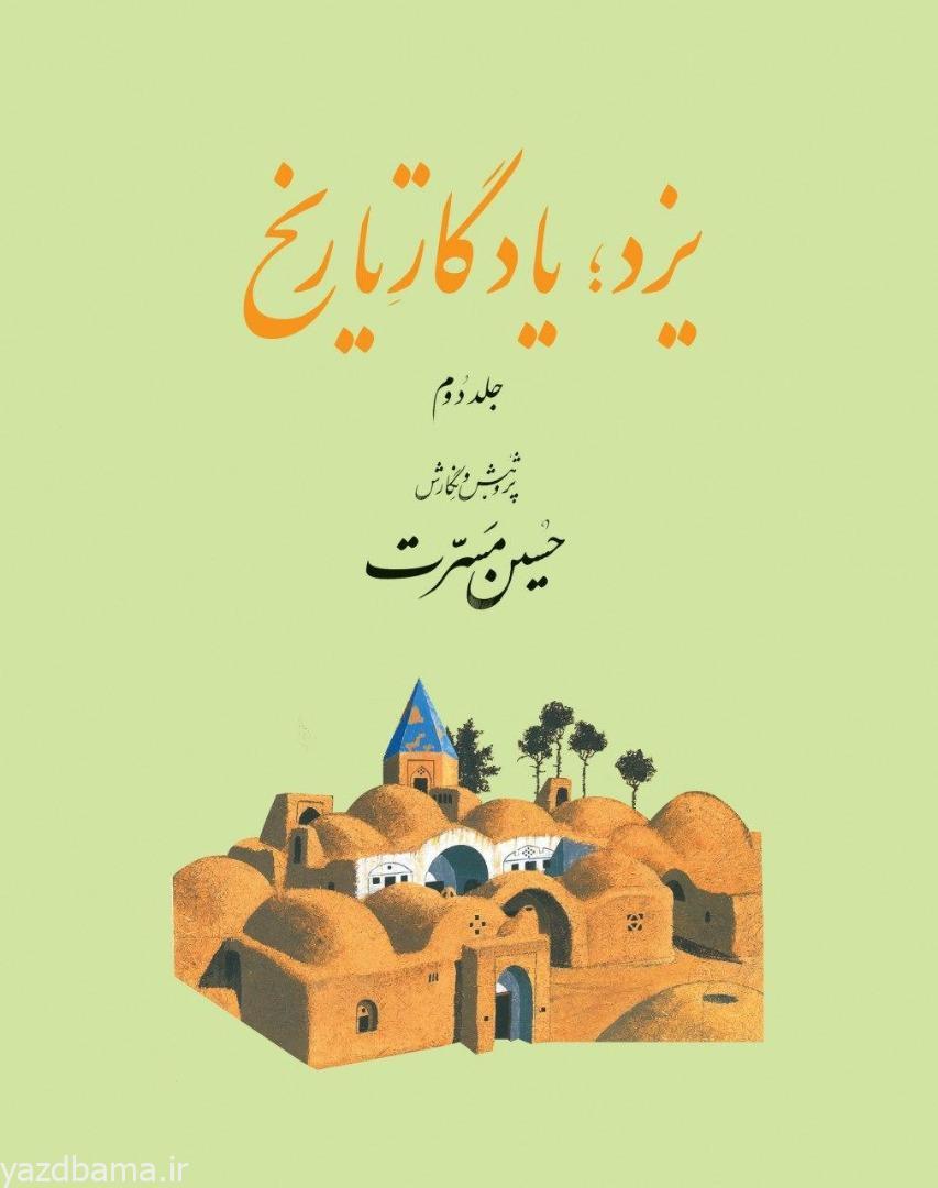یزد، یادگار تاریخ ، جلد دوم چاپ و منتشر شد