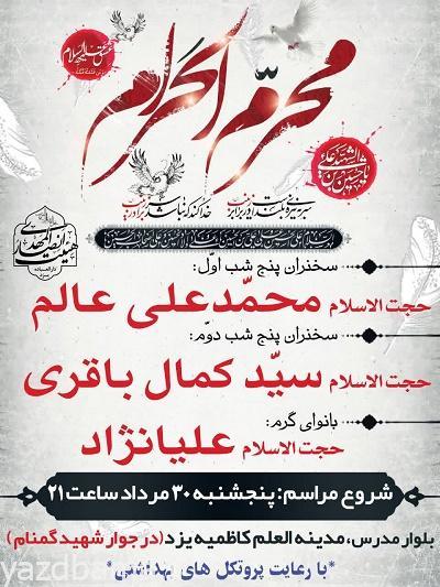 شکوه عزاداری حسینی در کاظمیه یزد با رعایت اصول بهداشتی