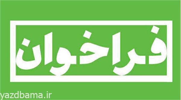 فراخوان دهمین جشنواره « ادبیات داستانی بسیج» در یزد منتشر شد