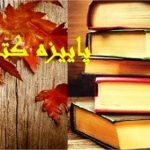 طرح پاییزه کتاب ۹۹ از پنجم آبان ماه در یزد آغاز می شود