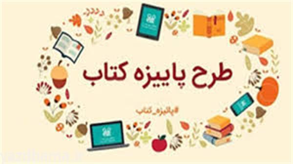 مشارکت ۱۸ کتابفروشی استان یزد در طرح پاییزه کتاب