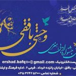 برگزیدگان نخستین جشنواره ادبی هنری وحشی بافقی معرفی شدند