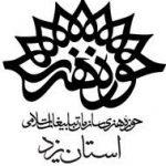 «جانِ آتش» با موضوع دفاع مقدس در یزد منتشر میشود