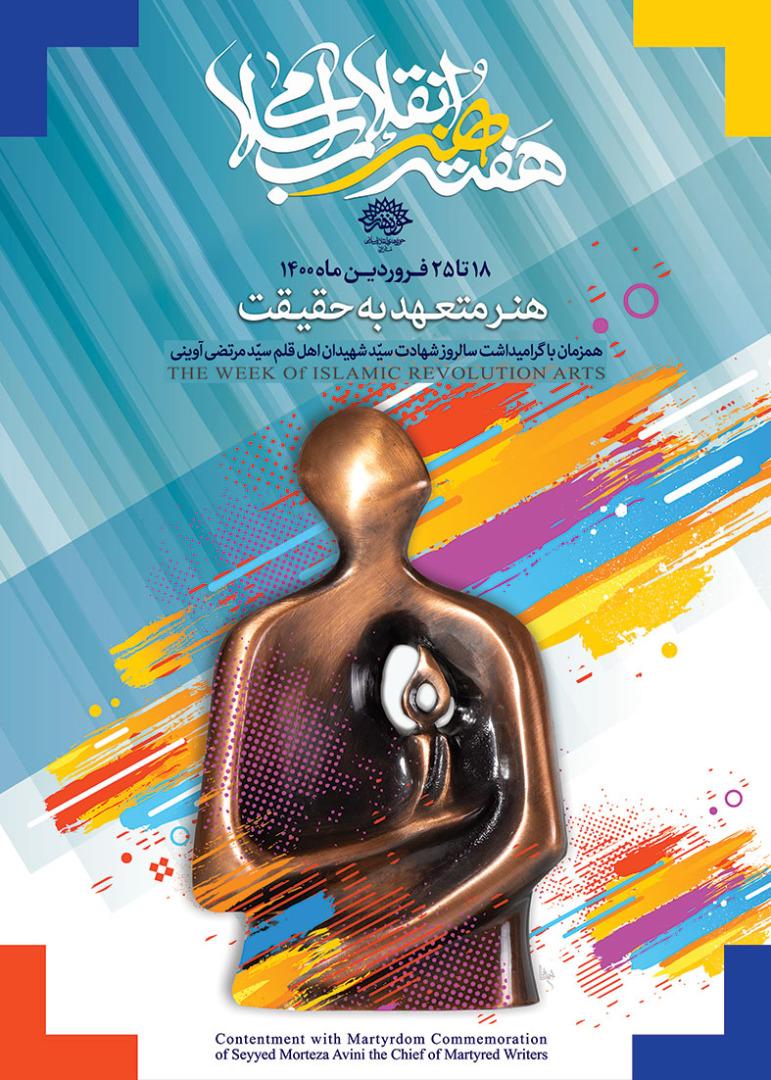 رونمایی از تازههای نشر حوزه هنری یزد در صدا و سیما
