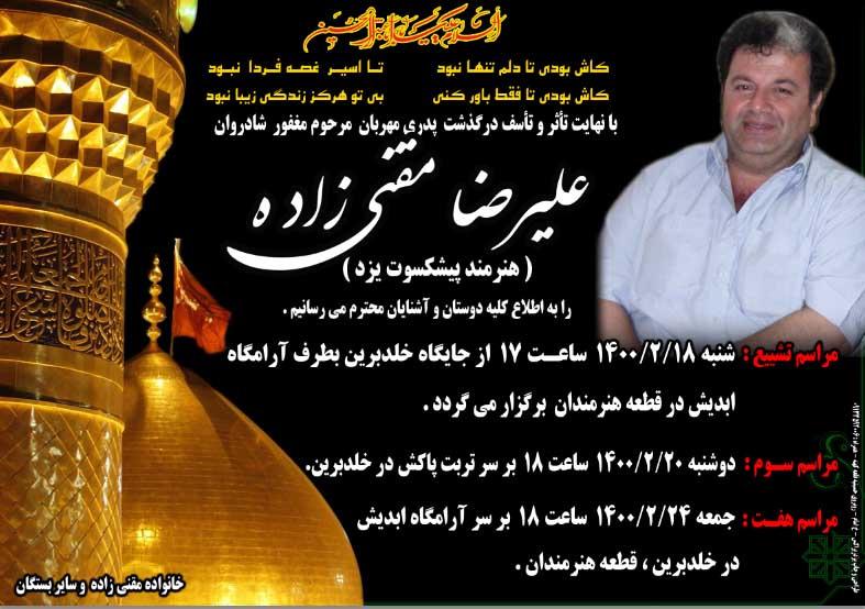 پیام تسلیت مدیرکل فرهنگ و ارشاد اسلامی یزد در پی درگذشت علی رضا مقنی زاده بازیگر نمایش و تلویزیون