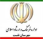 روستای رشکوئیه برگزیده روستاها و عشایر دوستدار کتاب استان یزد