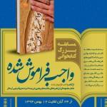 مسابقه بزرگ کتابخوانی با عنوان «واجب فراموش شده»