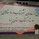 آیین تجلیل از خادمان نشر کتاب و روستاهای برگزیده دوستدار کتاب استان یزد برگزار شد