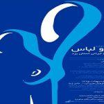 پانزدهم اردیبهشت ماه آخرین مهلت ارسال آثار به نخستین جشنواره مد و لباس  یزد