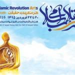 برنامه های ستاد بزرگداشت هفته هنر انقلاب اسلامی در یزد