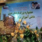 سی و چهارمین جشنواره فرهنگی و هنری دانش آموزان  در یزد