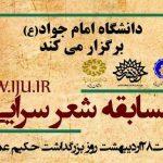 مسابقه شعر سرایی به مناسبت بزرگداشت «خیام» در یزد
