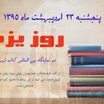 برگزاری«روزیزد»در نمایشگاه بین المللی کتاب تهران