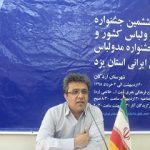 نشست خبری دبیر اجرایی نخستین جشنواره مد و لباس ایرانی اسلامی استان یزد