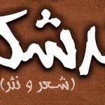 فراخوان جشنواره استانی طنز «قندشکن» در یزد
