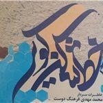 کاملترین کتاب دفاع مقدس استان یزد منتشر شد