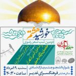 شب شعر «خورشید هشتم» در یزد برگزار می شود