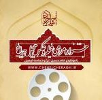 راه یابی هنرمندان یزدی به اولین جشنواره فیلم وعکس چهل چراغ