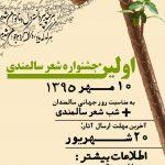 اولین جشنواره استانی شعر سالمندی در یزد