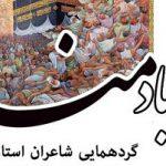 گردهمایی شاعران استان یزد «به یاد منا»