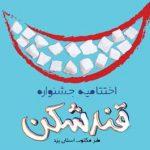 اختتامیه جشنواره طنز «قند شکن» یزد فردا (9 مهر)