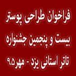 فراخوان طراحی پوستر بیست و پنجمین جشنواره تاتر یزداستانی یزد