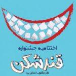 معرفی برگزیدگان جشنواره طنز «قند شکن» یزد