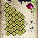 شب داستان در یزد برگزار می شود