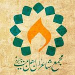 برگزاری پنجمین همایش شاعران اهل بیت (ع) در یزد