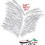 آغاز طرح پاییزه کتاب از 24 آبانماه در  استان یزد